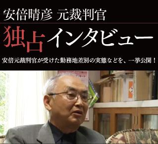 安倍晴彦 元裁判官 独占インタビュー 公開!