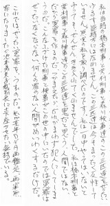 菅家さん手紙