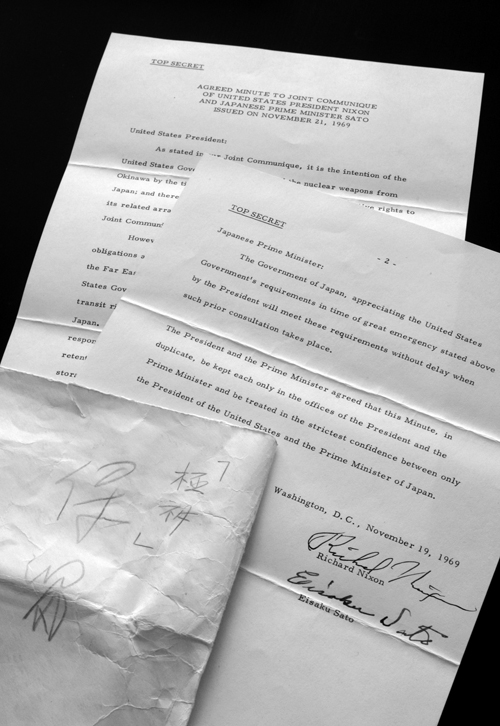 保管されていた合意議事録